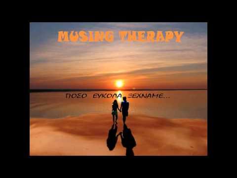 Musing Therapy - Πόσο εύκολα ξεχνάμε