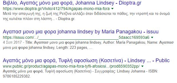 eksipni anazitisi google