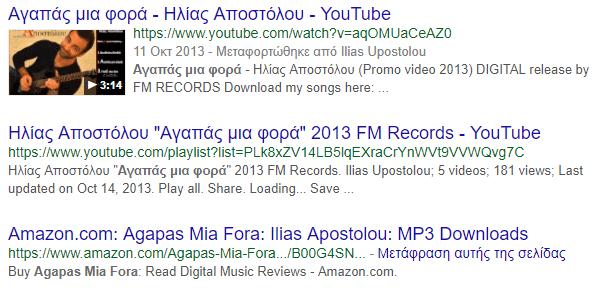 exipni anazhthsh google