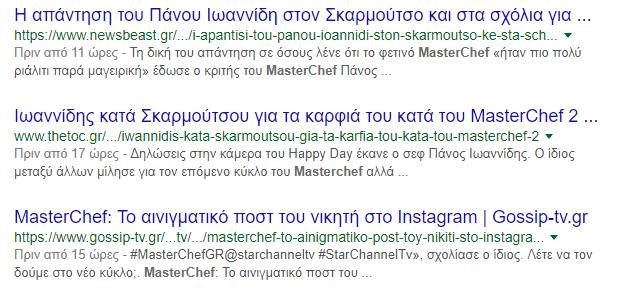 tips anazhthsh google