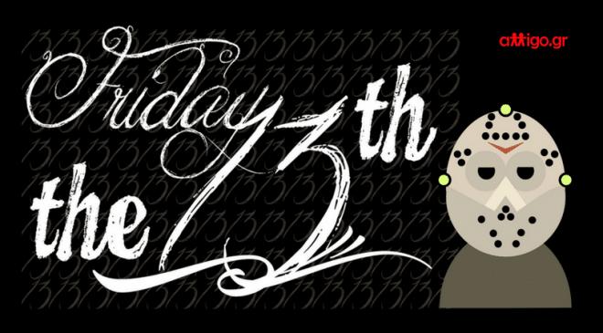 paraskevi kai 13 - Παρασκευή και 13 - grousouzia - γκαντεμιά - Friday the 13th