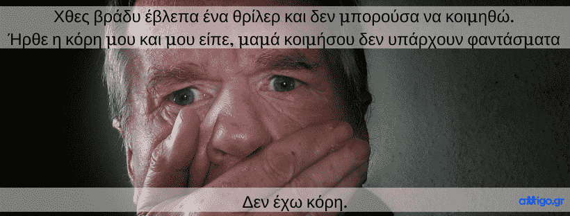 fb status - asteia - asteia status - γέλιο - gelio