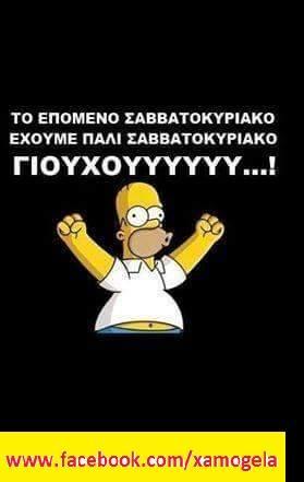 asteia - asteia status - γέλιο - gelio