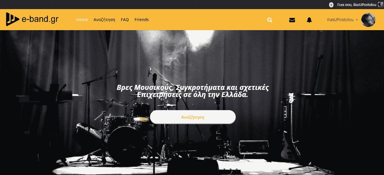 e-band.gr - ζητουνται μουσικοι - συγκροτηματα - μουσικα σχήματα