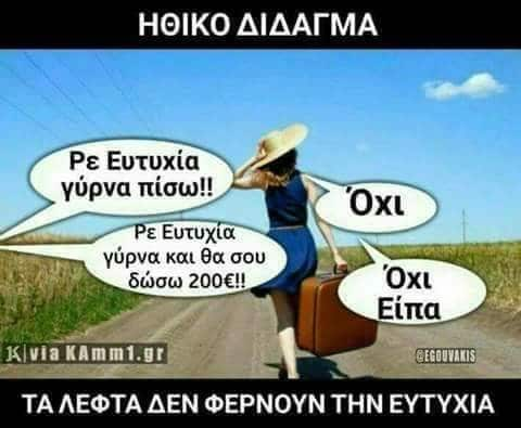 αστεία status - γελιο - gelio - asteies fwto - asteies photo