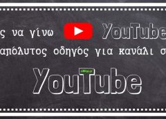Πώς να γίνω YouTuber-Ο απόλυτος οδηγός για κανάλι YouTube