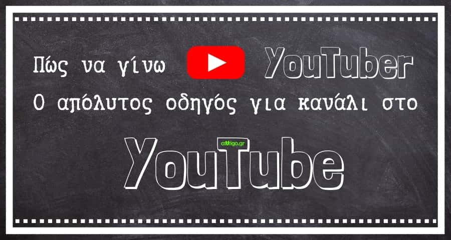 Πώς να γίνω Youtuber - pws na ginw youtouber - kanali sto youtube - video sto youtube - πως να κάνω κανάλι στο youtube