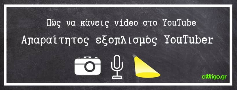 Πώς να γίνω Youtuber - pws na ginw youtouber - kanali sto youtube - video sto youtube - εξοπλισμός βιντεο - eksoplismos video