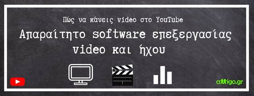 vdeio software youtube - sound editing software - λογισμικο επεξεργασιας βιντεο - softwrae hxou