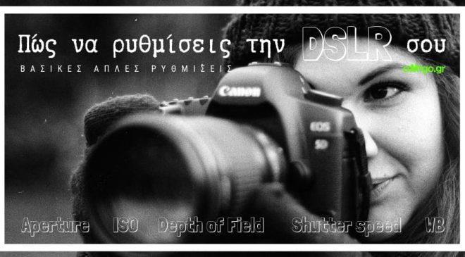 Πώς να ρυθμίσεις την DSLR σου