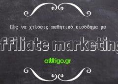 Πώς να έχεις παθητικό εισόδημα με affiliate marketing – Τι είναι