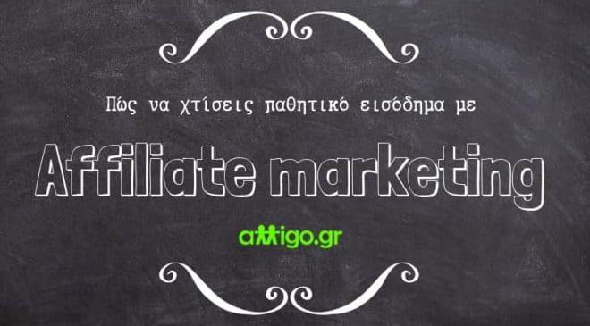παθητικό εισόδημα με affiliate - παθητικο εισοδημα - pathitiko eisodhma - affiliate marketing - pws na vglav lefta
