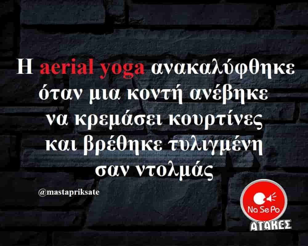 asteia - asteies eikones - anekdota- asteia posts - exei plaka
