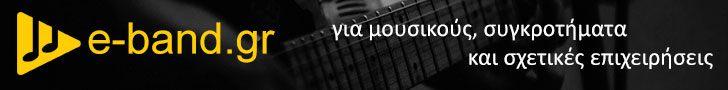 ζητείται κιθαριστας - ζητειται μπασιστας - ζητείται συγκρότημα