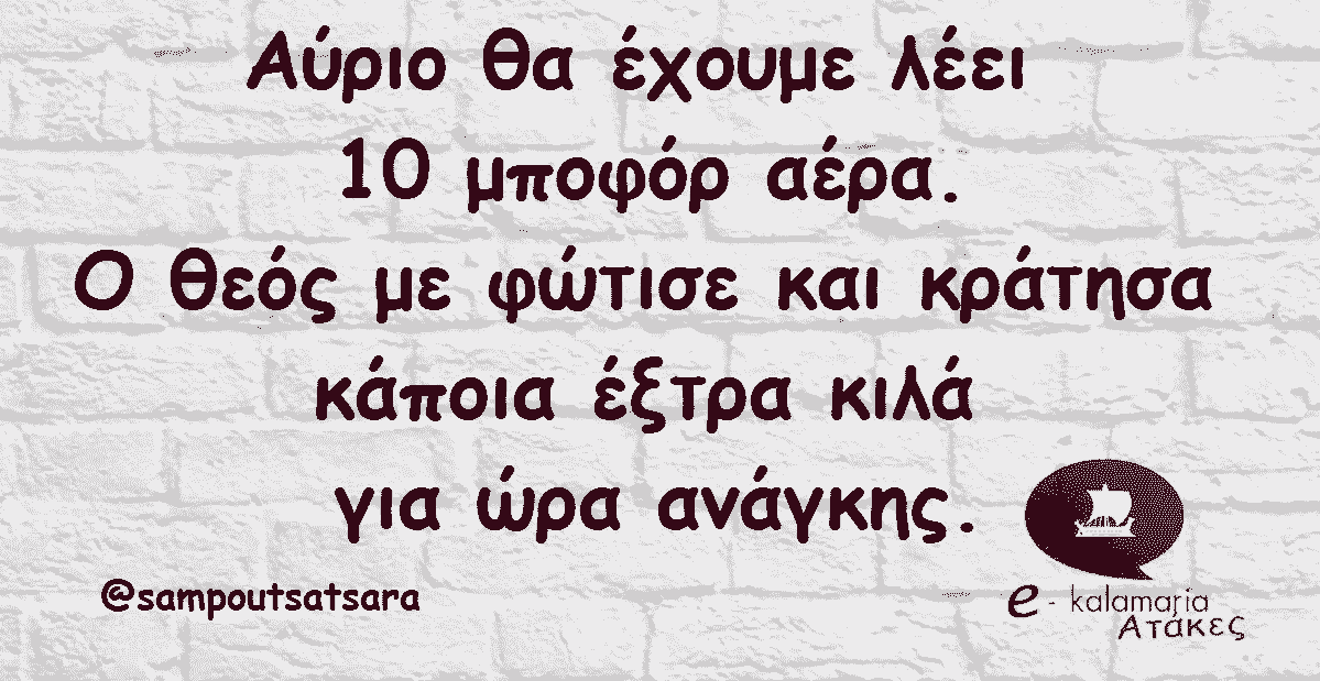 αστεία fb posts - asteia posts - gelio - asteia status - asteies dhmosieuseis - ανέκδοτα - αστεία