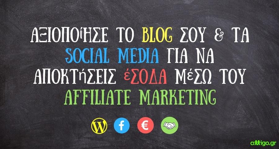 affiliate marketing - affiliates - πως να βγάλω λεφτά απ το blog μου - pws na vgalw lefta ap to blog mou