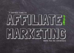 Τι είναι το affiliate marketing και πως λειτουργεί