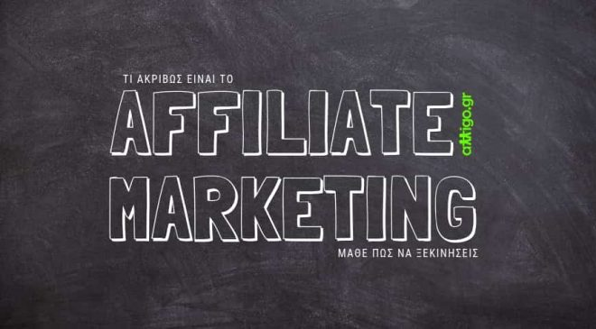 affiliate marketing - affiliates - πως να βγάλω λεφτά απ το blog μου - pws na vgalw lefta ap to blog mou
