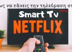 Πως να κάνεις την τηλεόραση σου Smart Tv - Μετατροπή τηλεόρασης σε smart - Tvbox- Tv Box