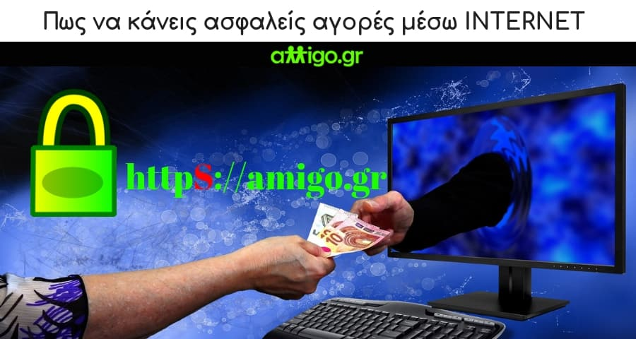 Ασφαλείς αγορές μέσω internet | Amigo.gr
