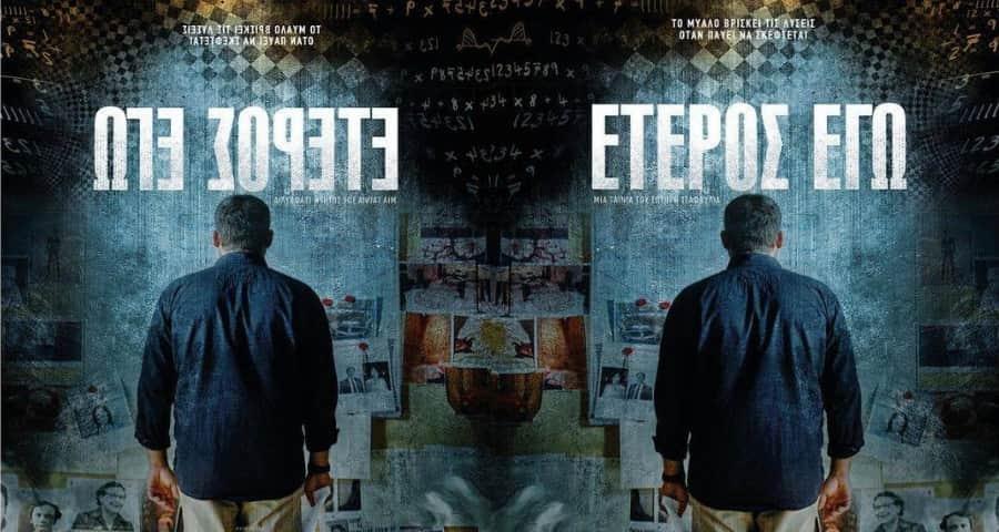 Έτερος εγώ - Ταινίες στο YouTube - Eteros Egw