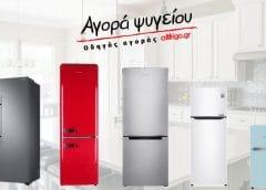 Αγορά ψυγείου 2020 – Τι ψυγείο να πάρω