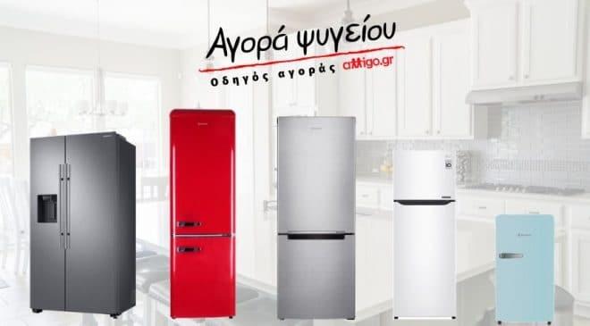 Αγορά ψυγείου 2019 - Τι ψυγείο να πάρεις