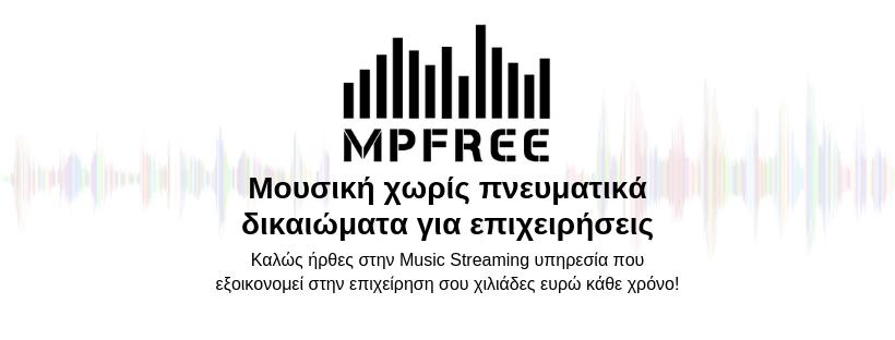 Μουσική χωρίς πνευματικά δικαιώματα για επιχειρήσεις