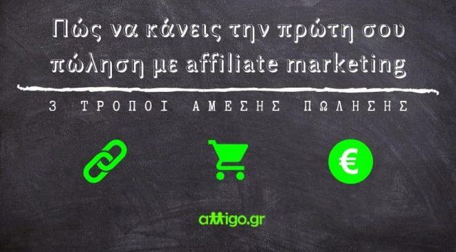 Πώς να πουλήσω με affiliate marketing - Πως να ξεκινήσω με affiliate marketing