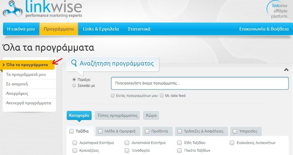 Πώς να κάνεις την πρώτη σου πώληση με affiliate marketing | Amigo.gr