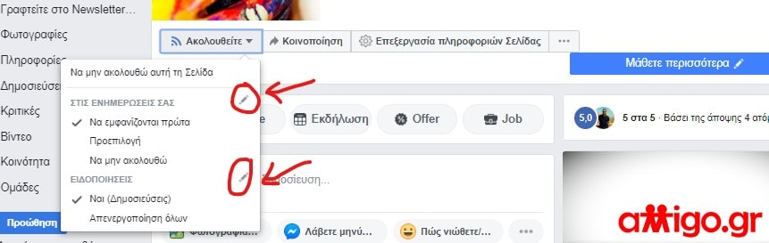 Like ή Follow στο Facebook;
