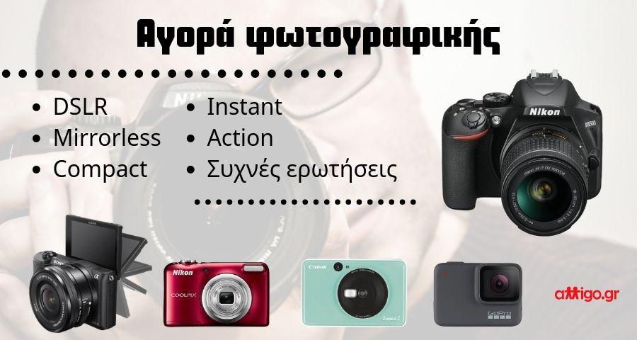 Αγορά φωτογραφικής μηχανής - Τι φωτογραφική να πάρεις