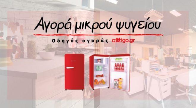 Αγορά μικρού ψυγείου - Τι μικρό ψυγείο να πάρω