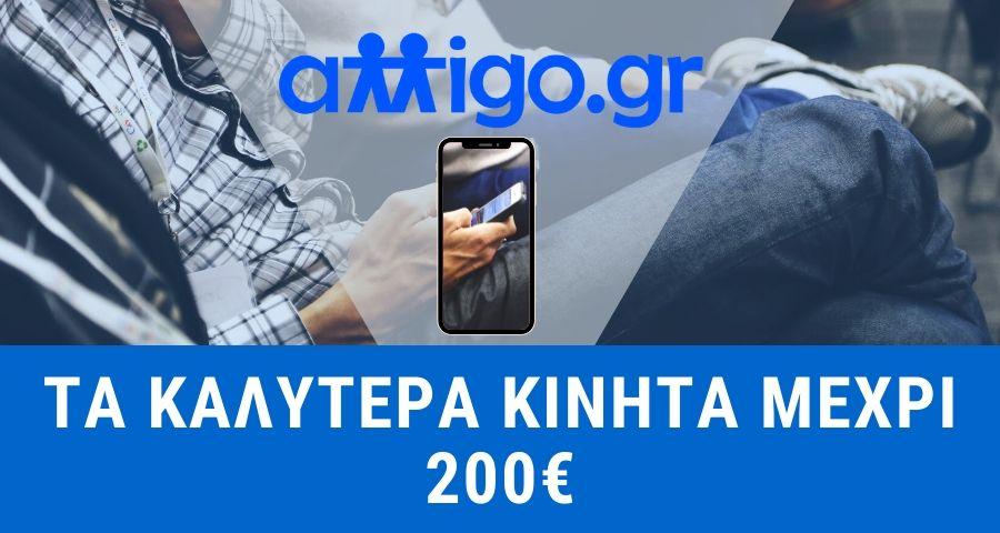 τα καλυτερα κινητα μεχρι 200€