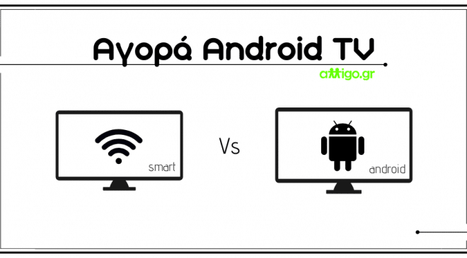 Αγορά Android TV - Android vs Smart TV