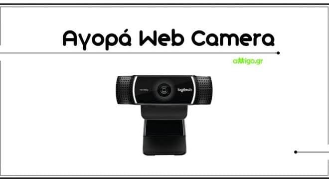 Web Camera οδηγός αγοράς