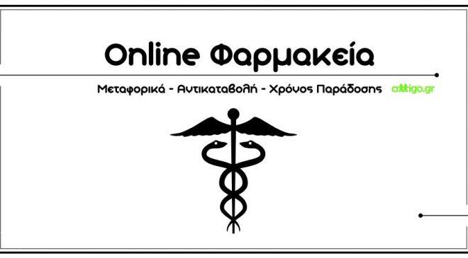 Φαρμακεία Online: Μεταφορικά – Αντικαταβολή – Παράδοση