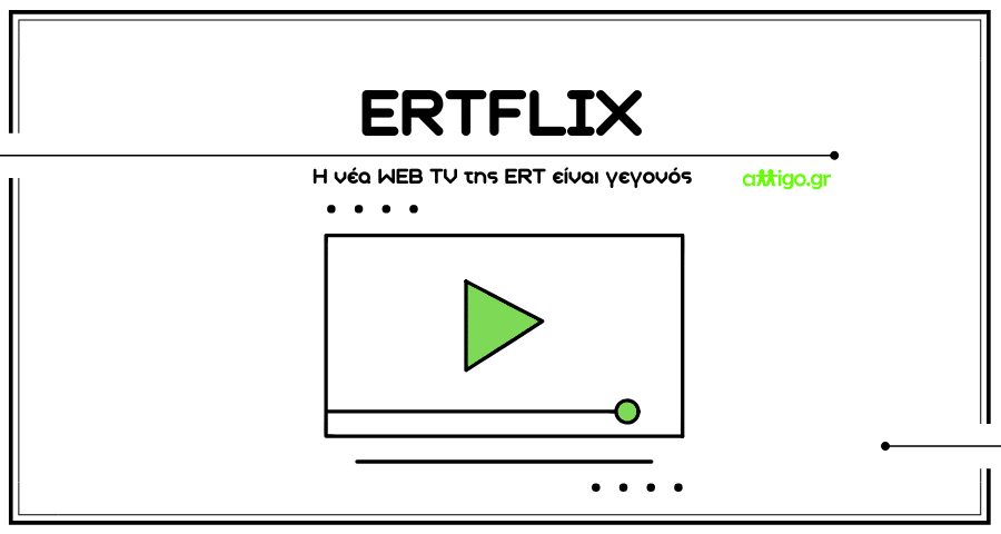 ERT WEB TV - ERTFLIX