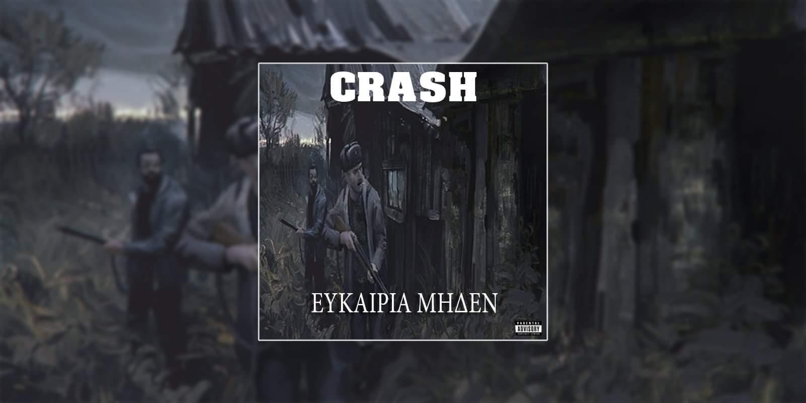 Crash - Ευκαιρία μηδέν | Συνέντευξη