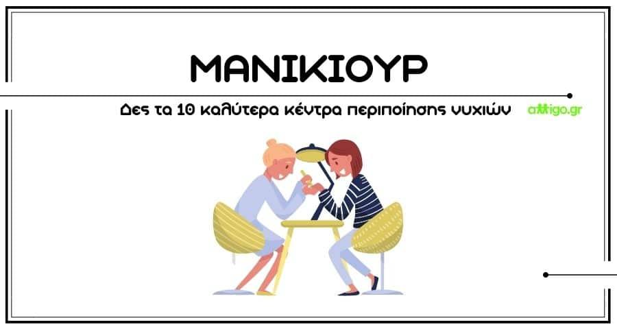 Mανικιούρ Αθήνα